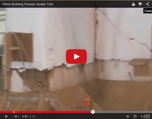 Сейсмоустойчивость стены из соломы