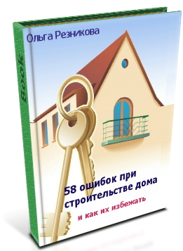 книга 58 ошибок при строительстве дома