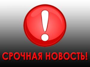 srochnaya_novost_10